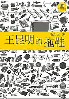 """""""王昆明的拖鞋(中国好小说)"""",作者:[喻之之]"""
