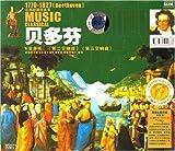 贝多芬 第2交响曲 第5交响曲(CD)