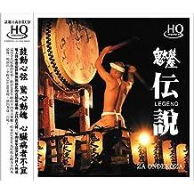 红音堂•鬼太鼓座:伝说(打击乐专辑)(HQCD)