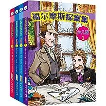 福尔摩斯探案集(少儿版)(套装共4册)