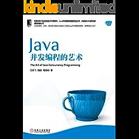 Java并发编程的艺术 (Java核心技术系列)