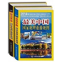 最美中国.国家地理旅游地图+最美世界.国家地理旅游地图