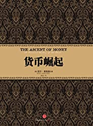 貨幣崛起(貨幣為什么有戰爭?尼爾·弗格森告訴你歷史上真實的貨幣戰爭)