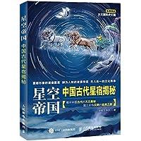 星空帝国:中国古代星宿揭秘(附天文图和步天图)