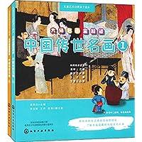 大师名画全知道:中国传世名画(套装共2册)