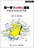 第一季Kotlin崛起:次世代Android开发