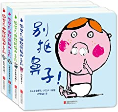 伯努瓦幽默纸板书系列(套装共4册)