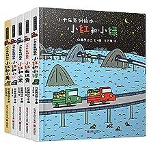 暖房子游乐园·小卡车系列(套装共5册)
