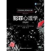 万千心理.犯罪心理学(第11版)