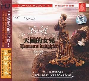 天国的女儿(CD)