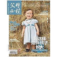 《父母必读》杂志2017年第3期(经常歪着头,不是卖萌是斜颈。我这样陪伴孩子长大)