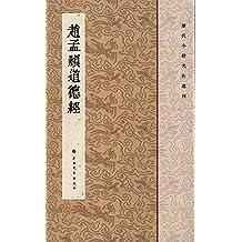 历代小楷名作选刊:赵孟頫道德经