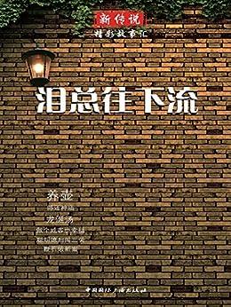 """""""泪总往下流 (新传说•精彩故事汇)"""",作者:[李洪文]"""