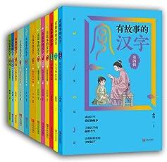 """有故事的汉字(第1+2+3+4辑)(套装共12册)(成为同学身边的""""汉字专家""""!)"""