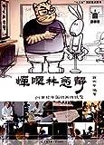 蝉噪林愈静:21世纪中国动画访谈录