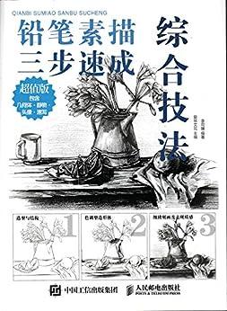 """""""铅笔素描三步速成——综合技法"""",作者:[爱林文化]"""