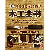 DK木工全书