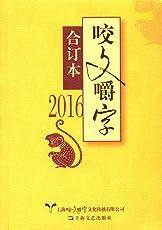 《咬文嚼字》合订本(2016年)