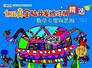 七田真全脑开发练习册:精选版.数学与逻辑思维.中级
