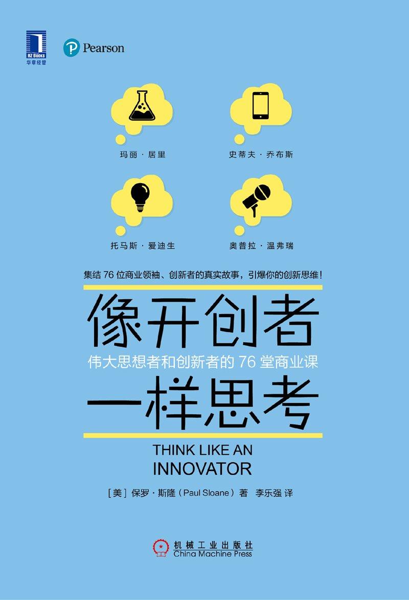 像开创者一样思考:伟大思想者和创新者的76堂商业课 电子书推荐分享 第1张