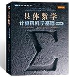 图灵计算机科学丛书•具体数学:计算机科学基础(第2版)
