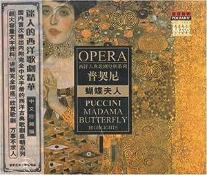 普契尼:蝴蝶夫人(CD)