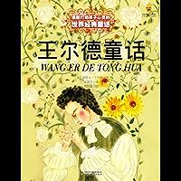 王尔德童话(最能打动孩子心灵的世界经典童话系列)