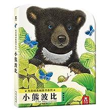 亮丽精美触摸书系列:小熊波比(中英双语)