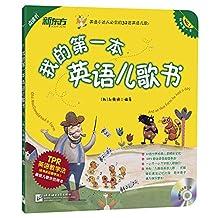 新东方•我的第一本英语儿歌书(附MP3光盘1张)