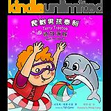 爬树男孩泰利之拯救海豚 (儿童图书探险教育丛书 Book 4) (English Edition)