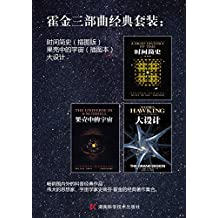 霍金三部曲经典套装:时间简史(插图版)+果壳中的宇宙(插图本)+大设计 (霍金系列)