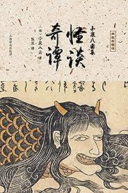 怪谈·奇谭【上海译文出品!日本的《聊斋志异》,现代怪谈之文学鼻祖,西方人透视日本之镜,豆瓣评分高达8.1的日本古典怪谈绝佳作品】