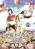 辛巴达和阿里发(DVD 简装版)