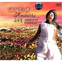 孟庭苇首张佛教音乐专辑:阿弥陀佛(CD-DSD)