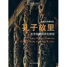 孔子故里:东方智慧的文化殿堂