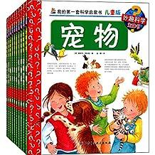 我的第一套科学启蒙书·妙趣科学:动物类(儿童版)(套装共10册)