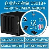 群晖DS918+4盘位synology企业NAS网络存储文件服务器开17%增值税票 (40TB容量-4块10T希捷酷狼硬盘, 原装8G内存版本)