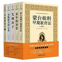 蒙台梭利早期教育法+童年的秘密+发现孩子+有吸收力的心灵+蒙台梭利儿童教育手册(套装共5册) (189.9982)