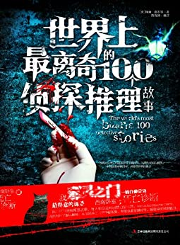 """""""世界上最离奇的100个侦探推理故事 (读书会 5)"""",作者:[柯南•道尔]"""