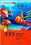 世界经典文学名著·全译本(第3辑):水孩子