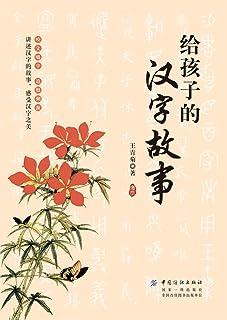 给孩子的汉字故事