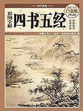 彩图全解四书五经 (国学典藏)