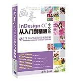 InDesign CC中文版从入门到精通(附光盘)/清华社视频大讲堂大系(光盘1张)
