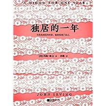 独居的一年(村上春树的文学偶像约翰·欧文传世大作!当你找到爱的时候,也就找到了自己。)