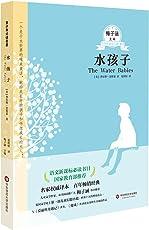 语文新课标必读书目·梅子涵主编青少年必读名著011:水孩子