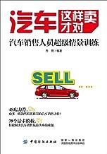 汽车这样卖才对:汽车销售人员超级情景训练