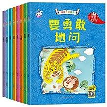 全8册幼儿语言启蒙绘本注音版 3-6岁宝宝语言表达能力情商培养书幼儿情绪管理好性格养成故事书有声伴读