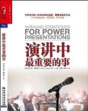 演讲中最重要的事 (已译成11种语言出版,被全球知名企业的管理者和销售经理奉为宝典!)