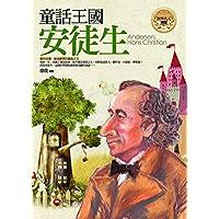 童話王國-安徒生 (Traditional_chinese Edition)