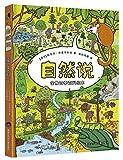 全景四季百科绘本:自然说